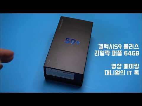 갤럭시S9 플러스 라일락 퍼플 64GB 언박싱 실구매 후기