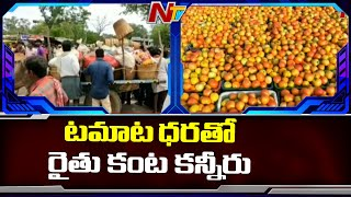 Tomato Farmers Protest At Kurnool,  Demands Minimum Guarantee Price