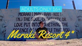 MERAKI RESORT 4 Обзор отеля в Хургаде ч 1