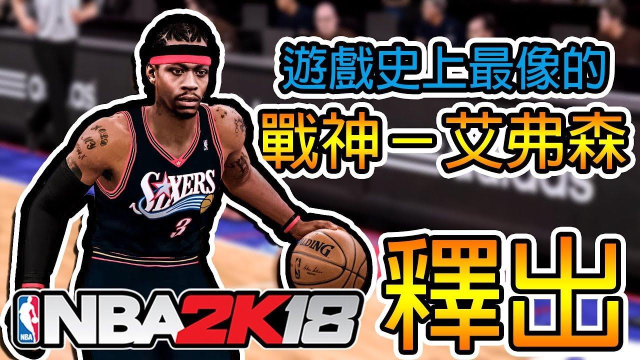 【NBA 2K18】遊戲史上最像的戰神-艾弗森Allen Iverson!獨家釋出! - YouTube