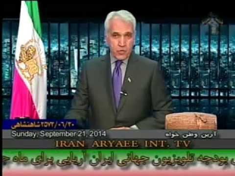 Iran Aryaee 09-21-2014 ایران آریایی با آرین وطن خواه