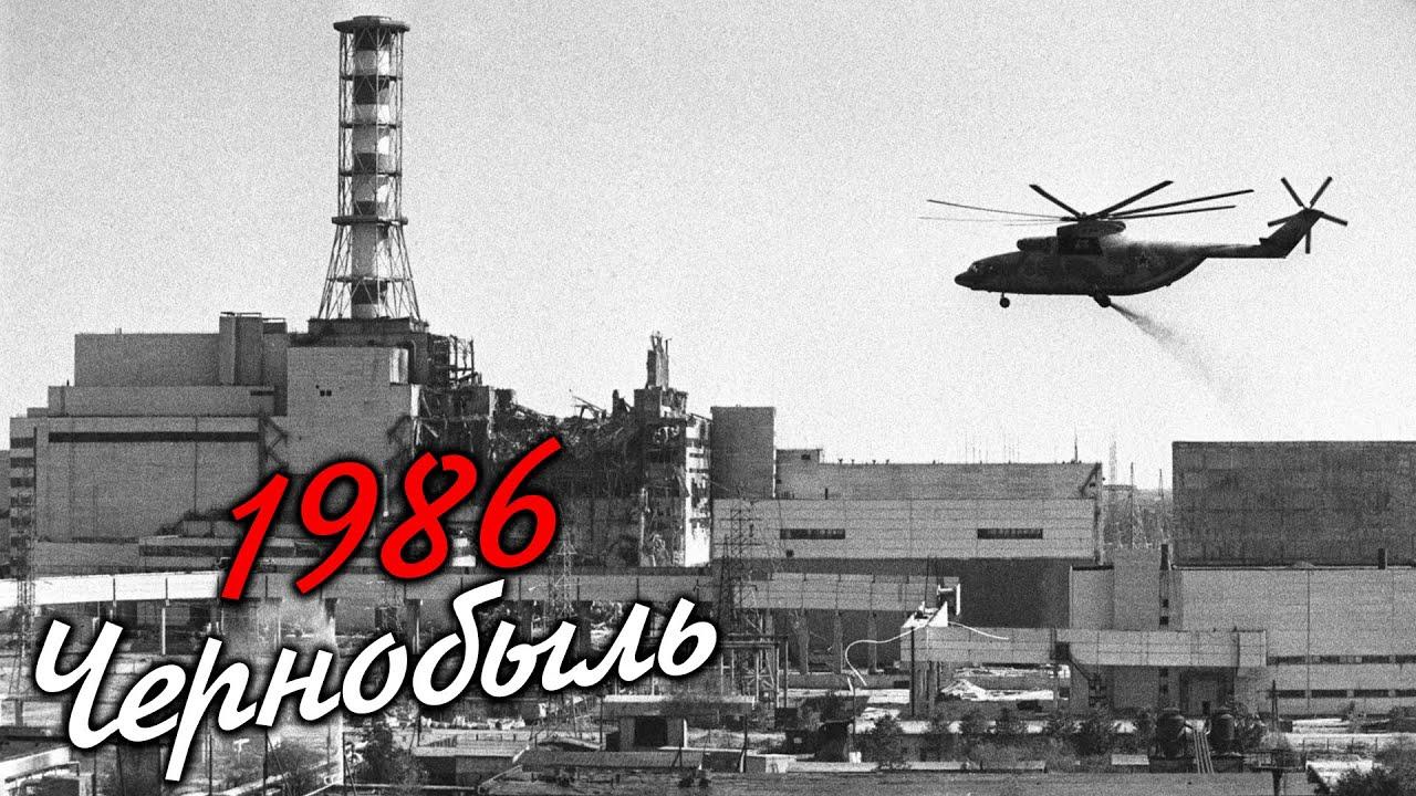Чернобыль, убивший надежды [КАК РАЗВАЛИВАЛСЯ СССР]