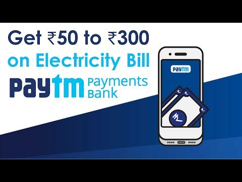 Paytm : Get ₹50 To ₹300 On Electricity Bill Payment Every Month | Paytm Bill Payment PromoCode
