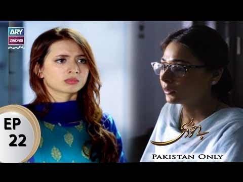 Bay Khudi - Episode 22 - ARY Zindagi Drama