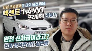 [완전무사고]소형차 최강자 연비최강의 엑센트 1.4 프…