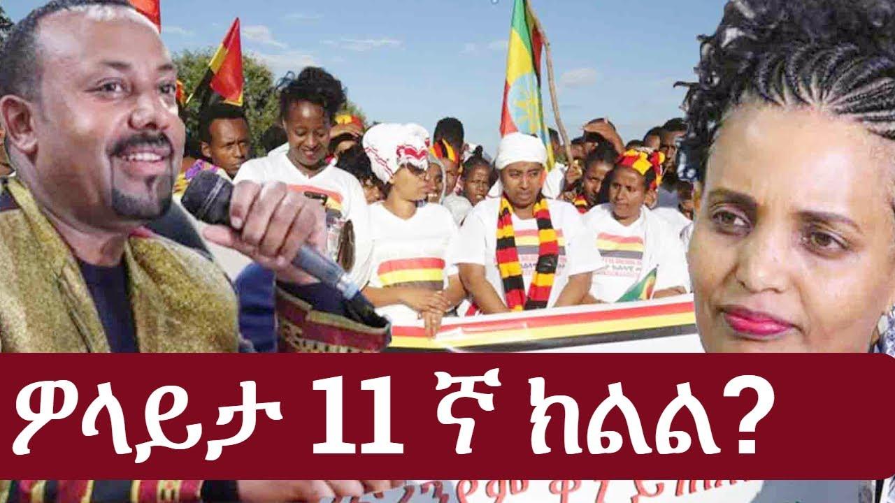 Ethiopia: ወላይታ አስራአንደኛ ክልል ልትሆን ነው?  Wolaita Region   Abiy Ahmed   Sidama