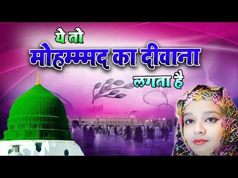 ये तो मोहम्मद का दीवाना लगता है | Yeh To Mohammed Ka Deewana Lag Ta Hai || Neha Naaz