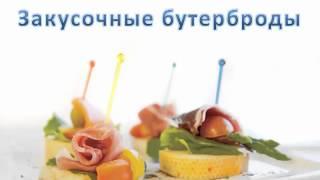 Видеоурок ''Технология приготовления бутербродов'' - ТЕХНОЛОГИЯ - девочки - 5 кл.