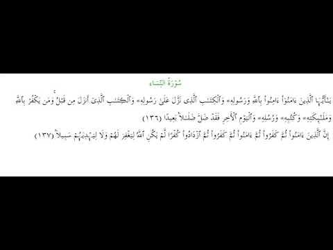 SURAH AN-NISA #AYAT 136-137: 8th July 2020