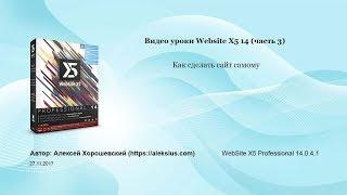 Видео уроки Incomedia Website X5 Professional 14 (часть 3). Как сделать сайт самому
