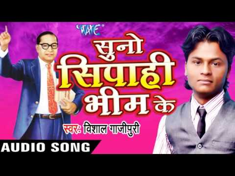 अगर बाबा साहेब   Agar Baba Saheb   Suno Sipahi Bhim Ke   Vishal Gajipuri   Bhojpuri Song