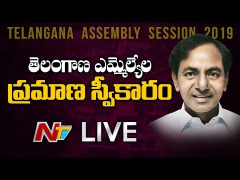 Telangana Assembly LIVE | Telangana MLAs Swearing in Ceremony LIVE | NTV LIVE