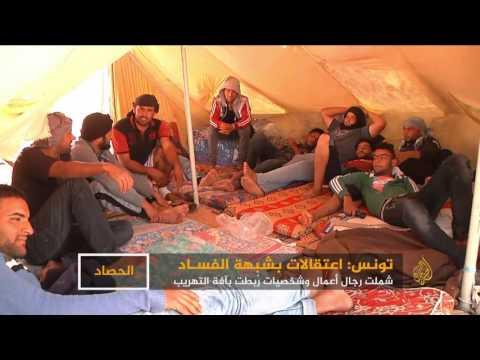 حملة اعتقالات بتونس تحت شعار الحرب على الفساد  - 01:21-2017 / 5 / 26