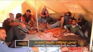 حملة اعتقالات بتونس تحت شعار الحرب على الفساد
