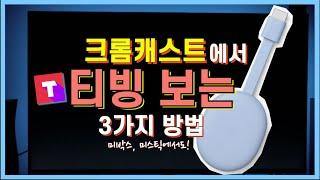 크롬캐스트에서 티빙으로 지상파 실시간 방송보기 ::: …