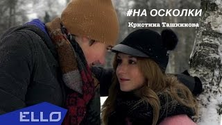 Кристина Ташкинова feat. Варя Стефанова, Марк Потапов - #На осколки / ELLO UP^ /