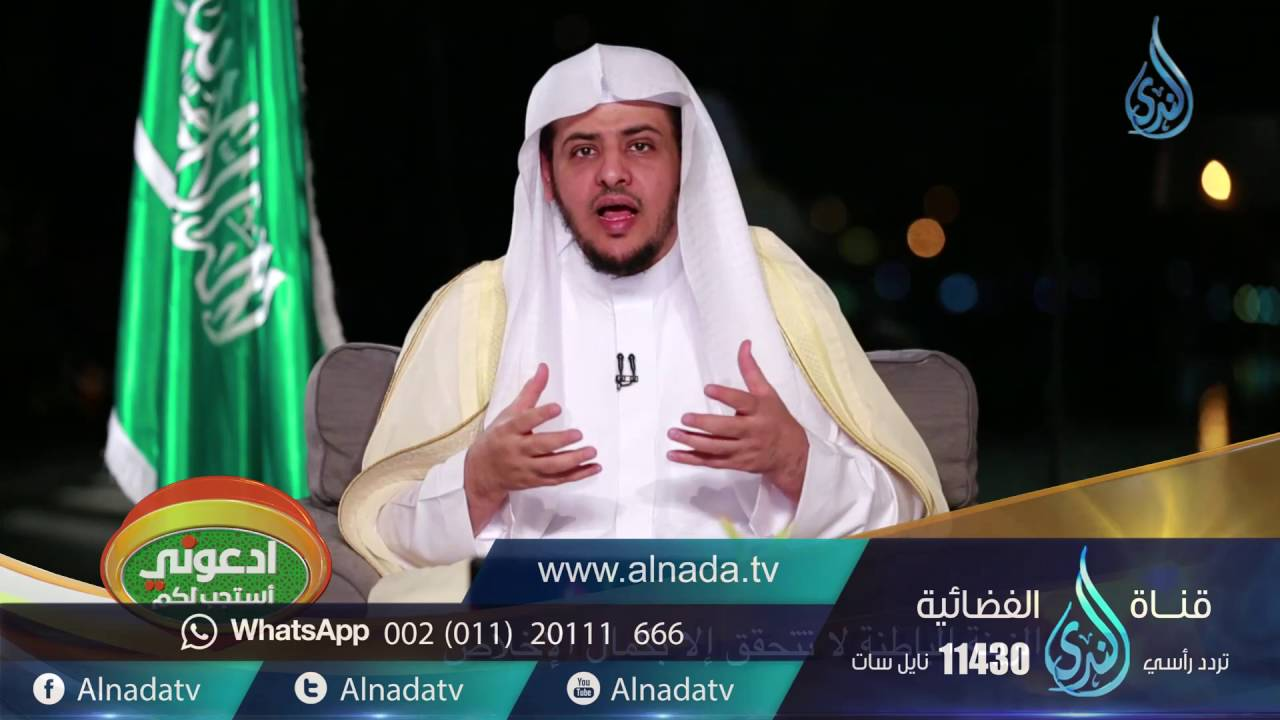 الندى:برنامج ادعوني أستجب لكم فضيلة الدكتور خالد بن عبد الله المصلح 151