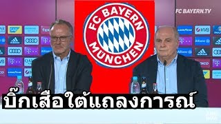 Kovac รอดไหม? Wenger มายัง? แถลงการณ์จากบิ๊ก Bayern - สรุป Press Conference