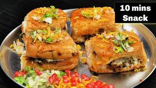 छोटी भूख के लिए झटपट मसाला ब्रेड तवे पर बनाए | Masala Pav Recipe | Street Food Veg | KabitasKitchen