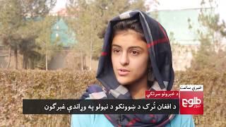 LEMAR News 13 December 2017 / د لمر خبرونه ۱۳۹۶ د لیندۍ ۲۲