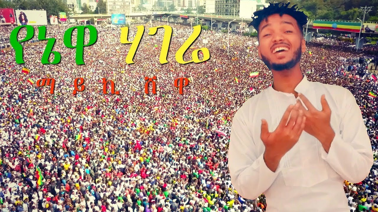 Mykey Shewa - Yenewa Hagere የኔዋ ሃገሬ (Amharic)