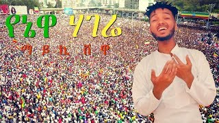 Mykey Shew - Yenewa Hagere | የኔዋ ሃገሬ - New Ethiopian Music Dedicated to Dr Abiy Ahmed