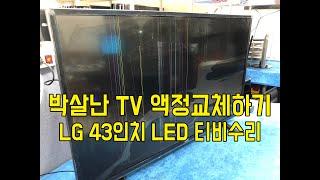 티비수리 LG43인치 액정파손 교체하기!
