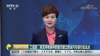 [中国财经报道]工信部:将支持有条件的地方建立燃油汽车禁行区试点| CCTV财经