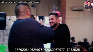 مؤسسة عباس فاضل للإنتاج والتوزيع الفني تقدم المطرب سيد ضياء النجفي