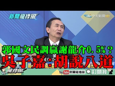 【精彩】郭國文民調贏謝龍介0.5%? 吳子嘉:胡說八道!