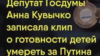 """Песня """"Дядя Вова, мы с тобой!"""""""