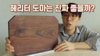SNS 광고 헤리터도마…