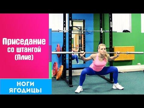 """ПРИСЕДАНИЕ со Штангой """"Плие"""" ➨ НОГИ + ЯГОДИЦЫ"""