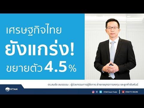 เศรษฐกิจไทยยังแกร่ง ปีนี้ขยายตัวตามคาด4.5% | EP.20 | 2 ต.ค.