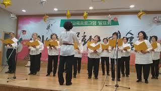 어르신영어노래합창(체인징파트너)