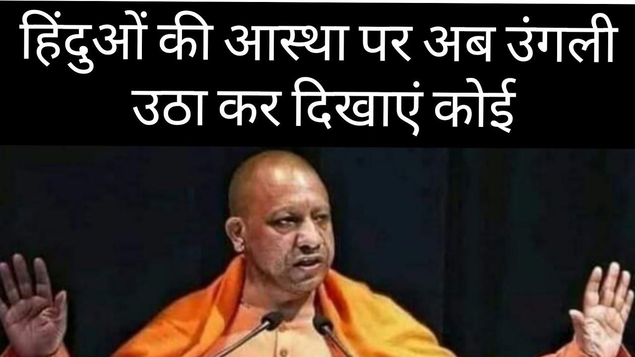 हिंदुओं की आस्था पर उंगली उठाने की किसी की हिम्मत नहीं होगी:- योगी आदित्यनाथ
