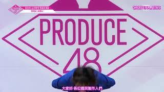 [中字] PRODUCE 48 崔藝娜 一分鐘個人PR影片