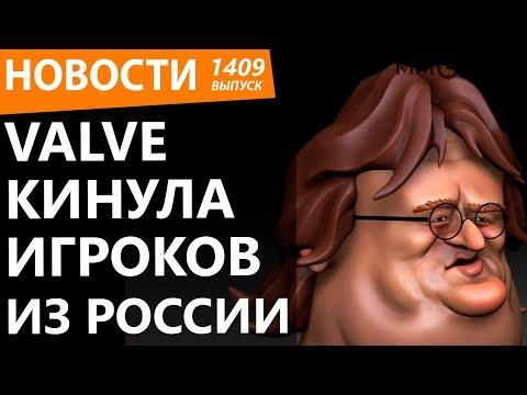 Valve кинула игроков из России. Новости