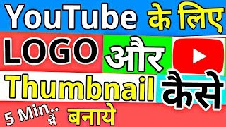 How To Make Youtube Thumbnail And Logo In Android Mobile Making with app # hindi