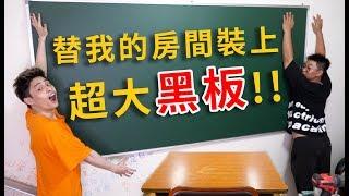 【放火】買了學校的超大黑板掛在房間牆上!?
