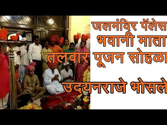 Udayanraje Bhosale Bhavani talvar pujan l udayanraje bhosale latest speech l udyanraja bhosle entry