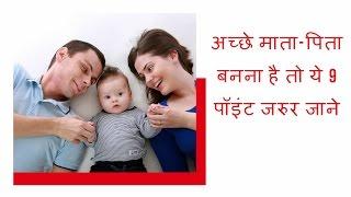 अच छ म त प त बनन ह त य 9 प इ ट जर र ज न good parenting tips how to become best parents