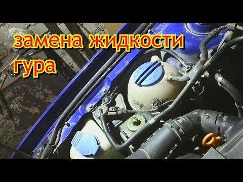 замена жидкости гидроусилителя видео