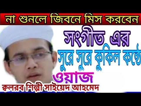 New Bangla Waz 2018 Maulana Mufti Sayed Ahmad HD Bangla Waz
