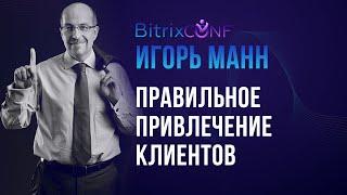 Правильное привлечение клиентов, Игорь Манн