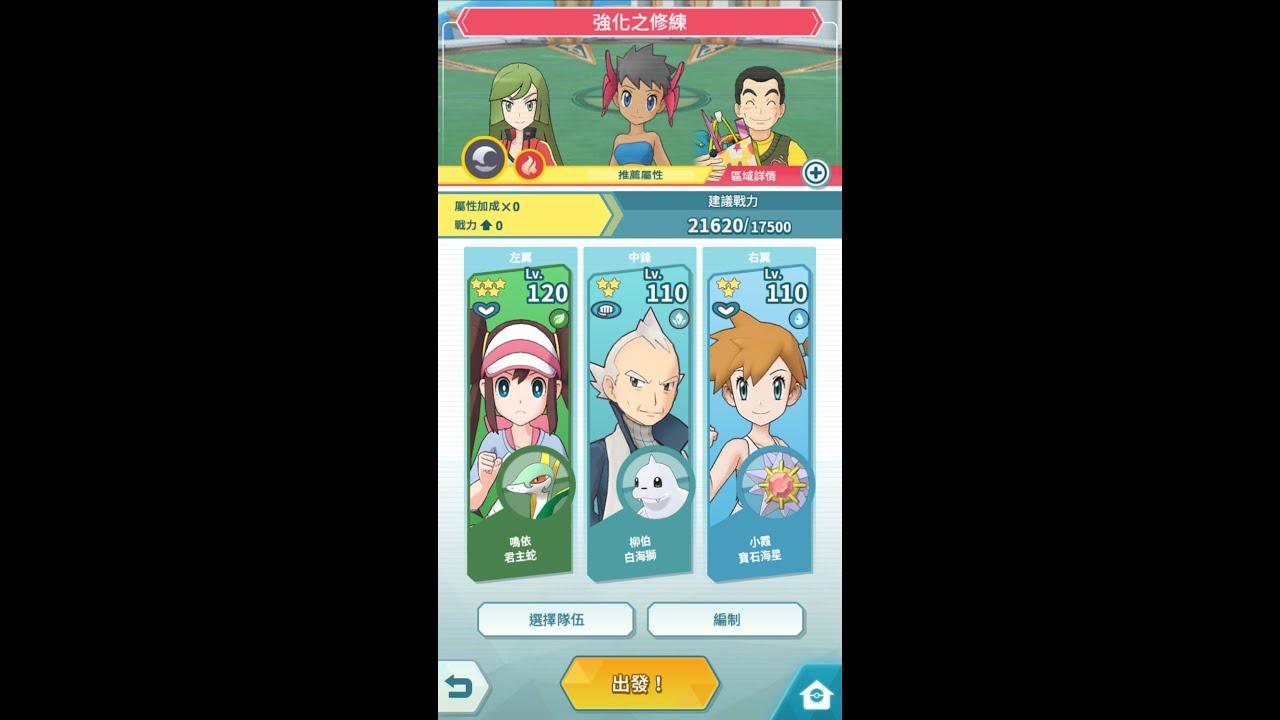 《寶可夢大師|Pokemon Masters》白海獅滴晶 - EX 強化之修練 AUTO 速刷 - YouTube