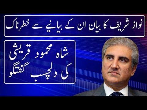 Shah Mehmood Qurashi Media Talk | 18 May 2018 | Neo News