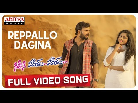 Reppallo Dagina Full Song  || Neethone Hai Hai Songs || Arun Taj, Charishma Shreekar