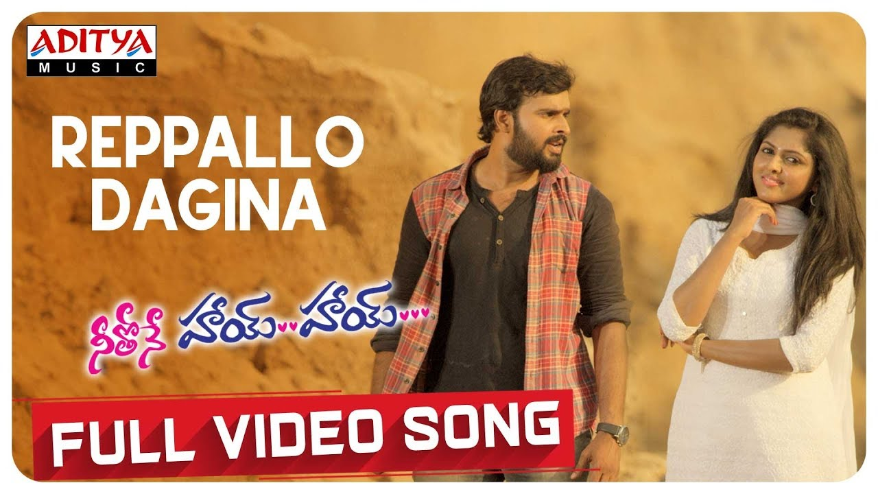 Reppallo Dagina Full Song  || Neethone Hai Hai Songs || Arun Taj, Charishma Shreekar