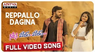 Reppallo Dagina Full Song   Neethone Hai Hai Songs  Arun Taj Charishma Shreekar